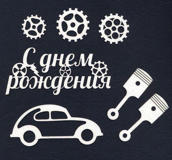 Открытки с днем рождения автомобилисту