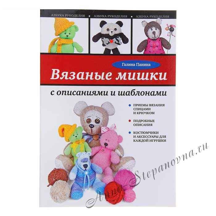 Книга «Вязаные мишки»