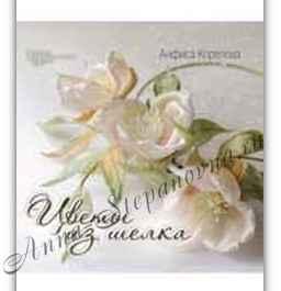 Цветы из шелка: создание украшений.