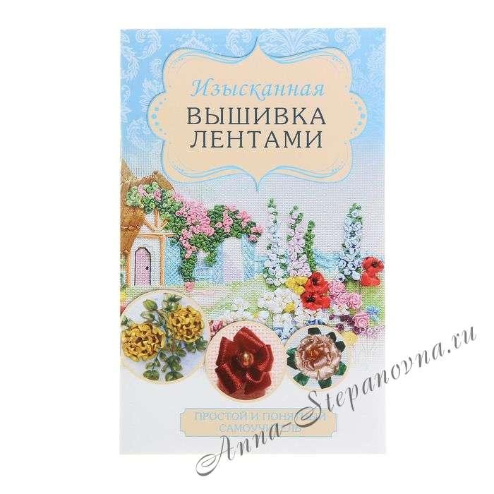 Книга «Изысканная вышивка лентами»