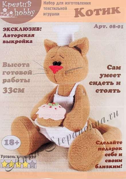 Набор «Котик-поварёнок»