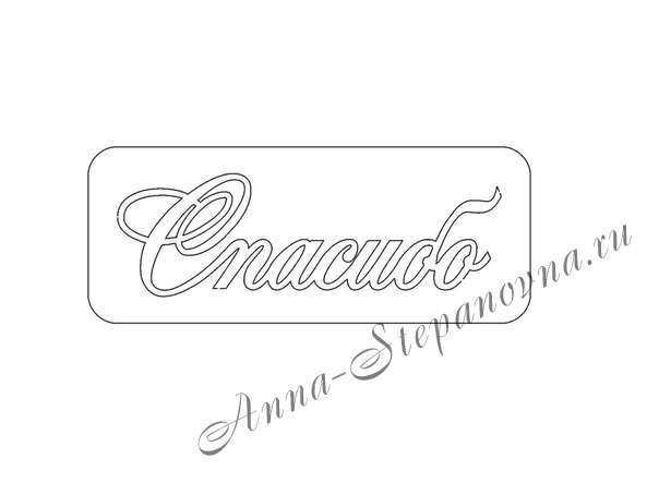 Чипборд-надпись «Спасибо»