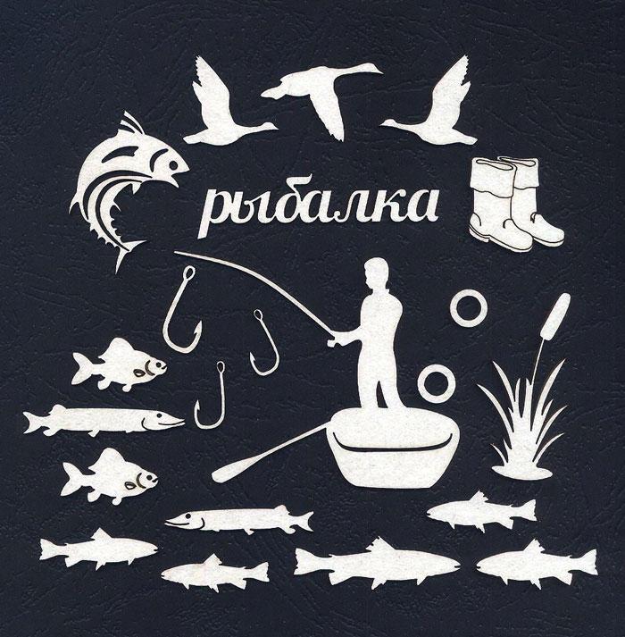 Чипборд «Рыбалка»