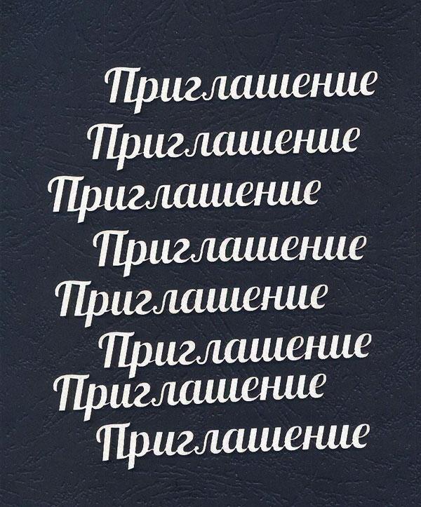 Чипборд «Приглашение»