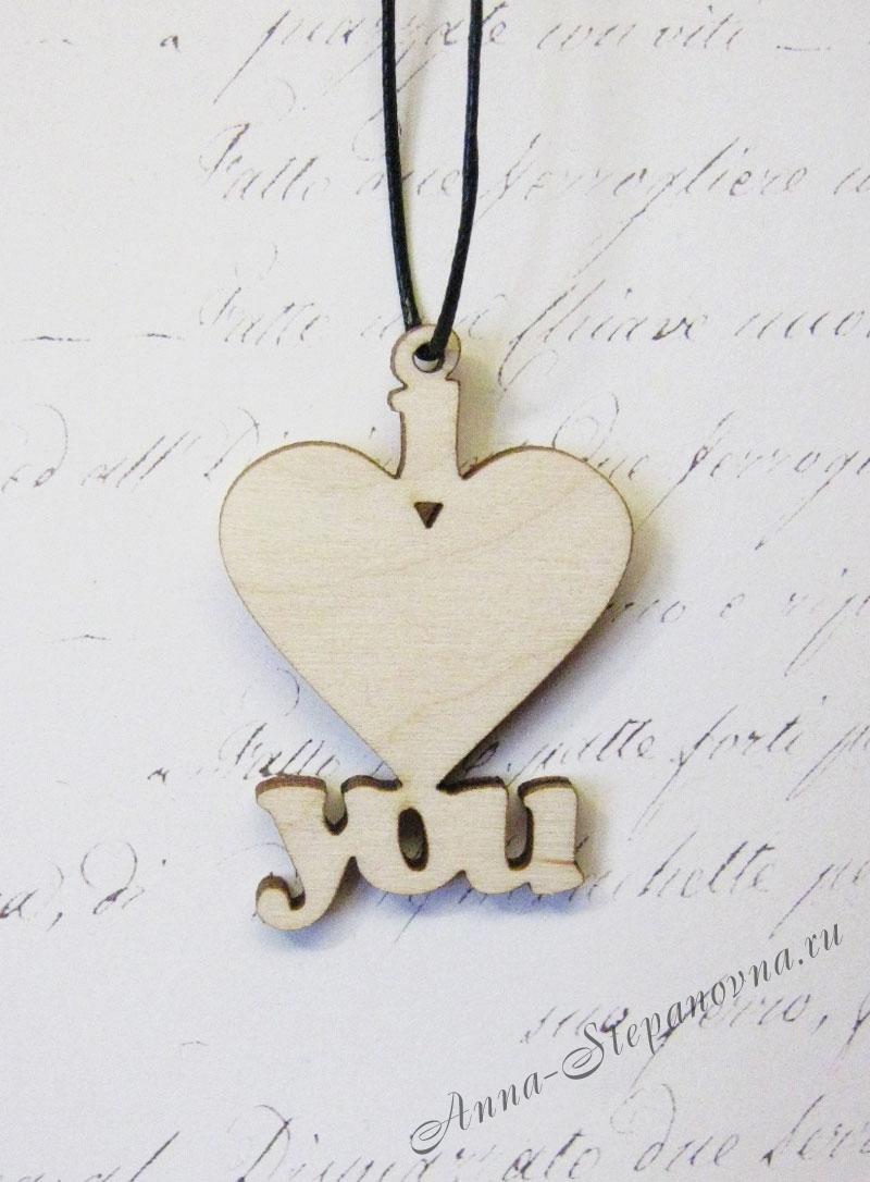 Подвеска «I love you»