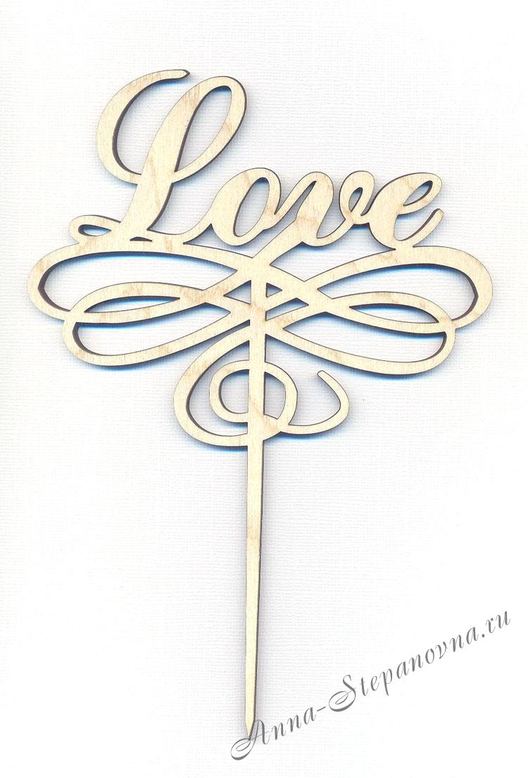 Топпер «Love» с завитками