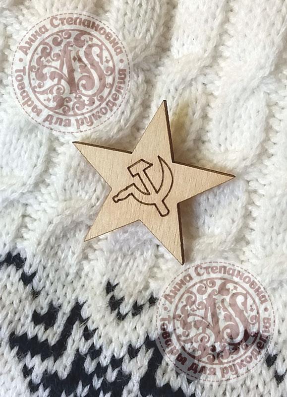 Заготовка «Советская звезда» значок