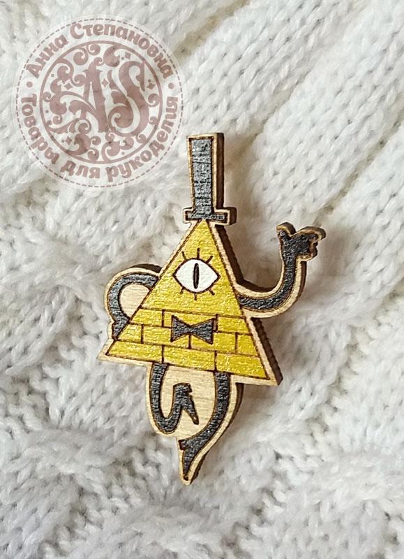 Значок «Треугольный Bill Cipher» деревянный