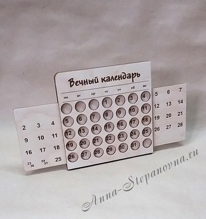 Вечный календарь. Планшет