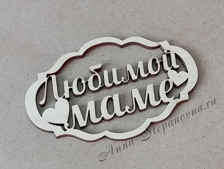 «Любимой маме» чипборд деревянный