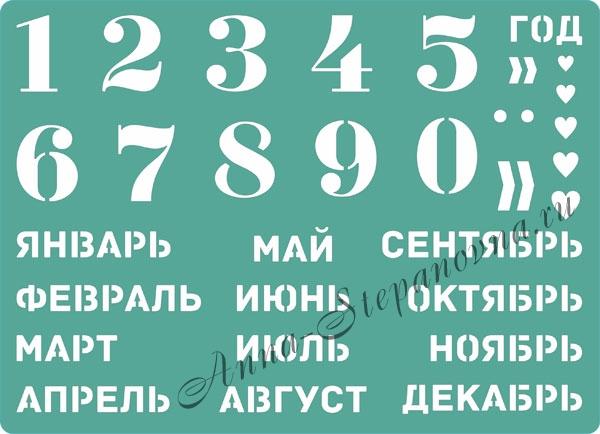 Трафарет «Вечный календарь»