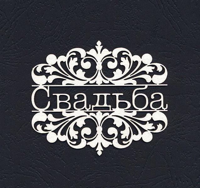 Чипборд «Надпись Свадьба»