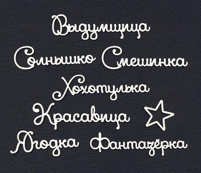 Чипборд «Надписи детские для девочки»