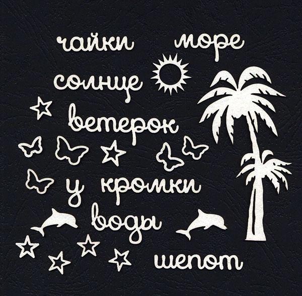 Чипборд «Лето. Море»