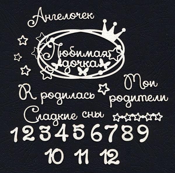 Чипборд «Любимая дочка. Цифры»