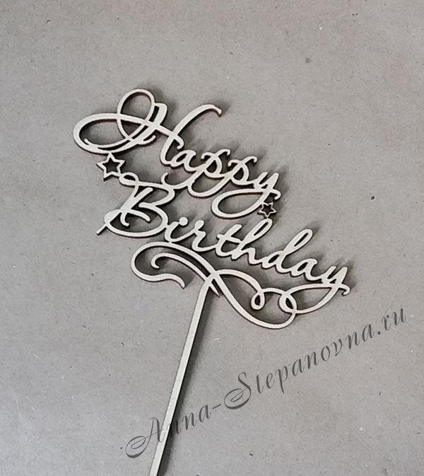 Топпер «Happy Birthday» №5