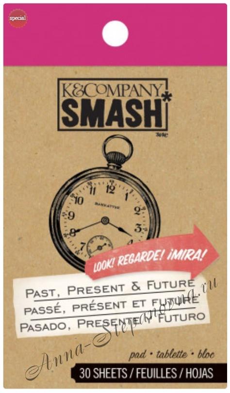 Блокнот Smash Прошлое, Настоящее и Будущее