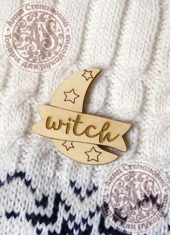 Заготовка для значка «Witch»