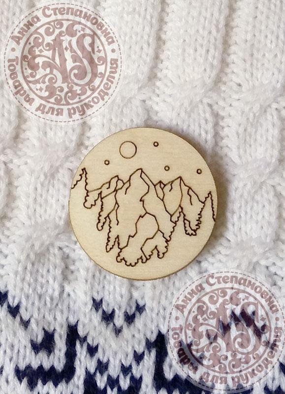 Заготовка для значка «Ночь в горах»