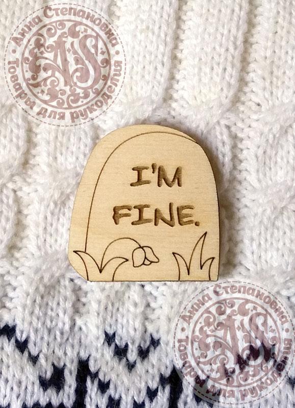 Заготовка для значка «I'm fine»