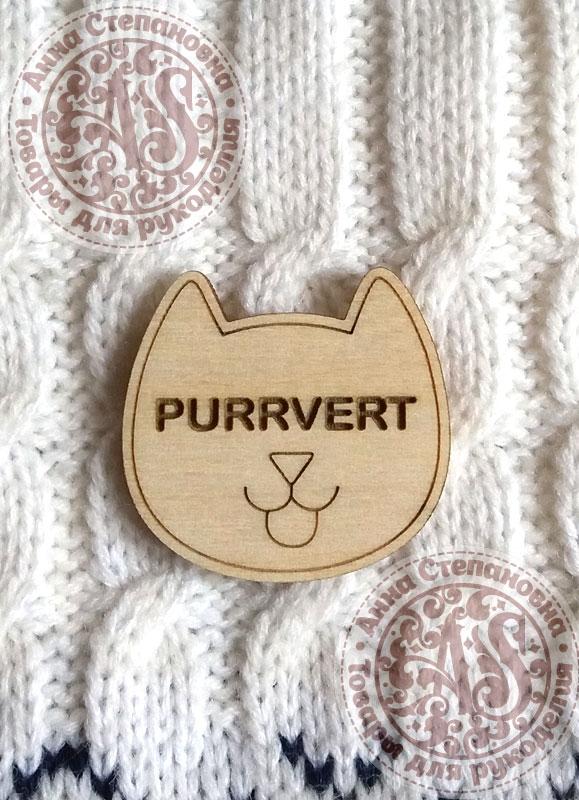 Заготовка деревянного значка «Purrvert»