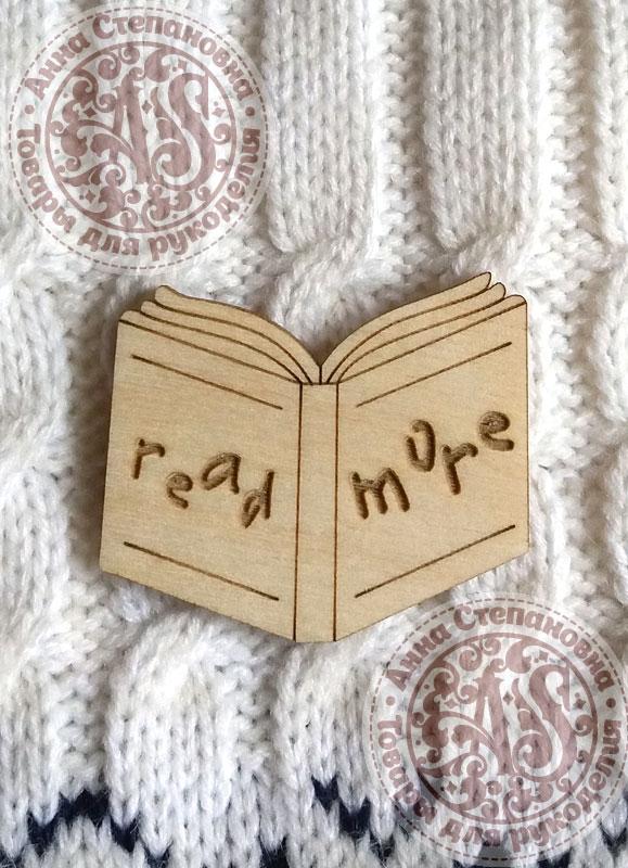 Заготовка деревянного значка «Read more»