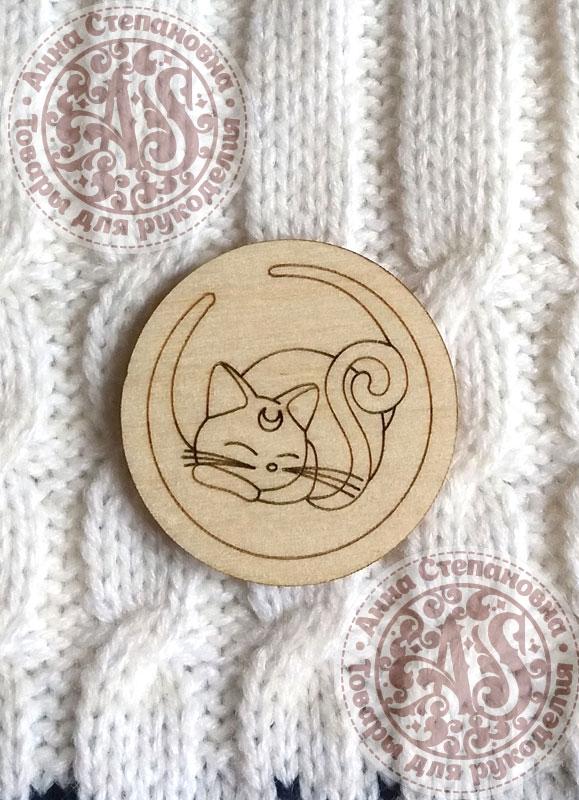 Заготовка деревянного значка «Спящая кошка»