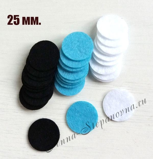 Фетровые круги ассорти №3, 25 мм.