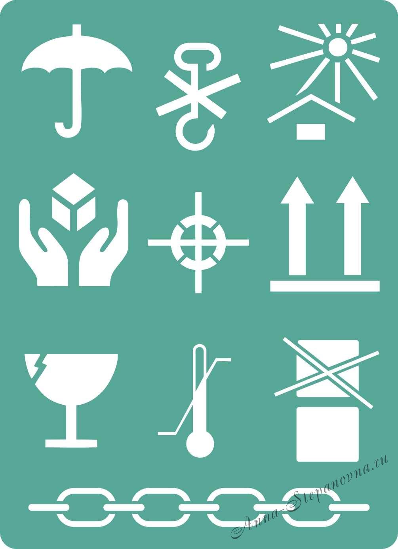 Трафарет «Транспортировочные символы»