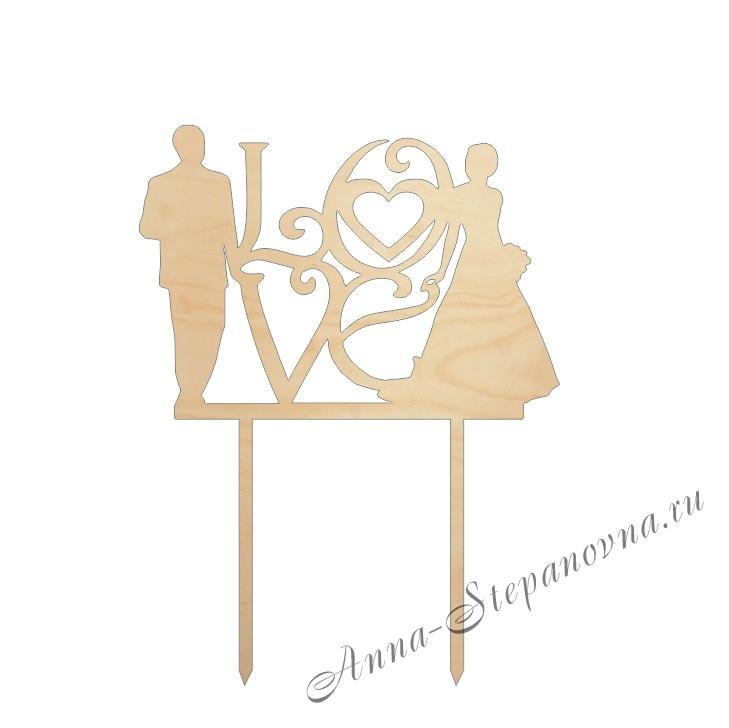 Топпер «Love. Свадьба»