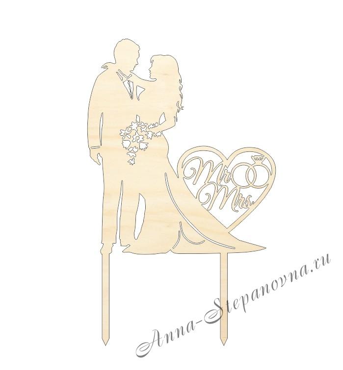 Свадебный топпер «Пара»