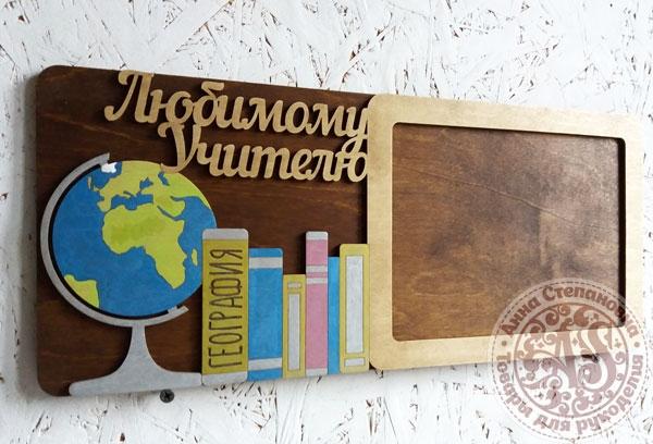 Фоторамка Любимому учителю География