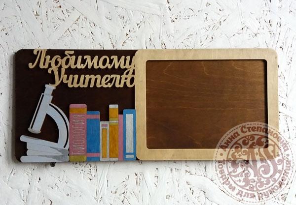 Фоторамка Любимому учителю Биология