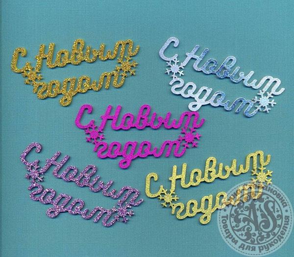 Надпись с новым годом из фоамирана с блестками №1