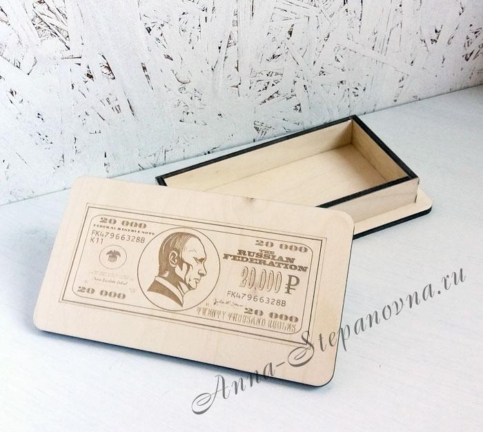Купюрница «Путин»