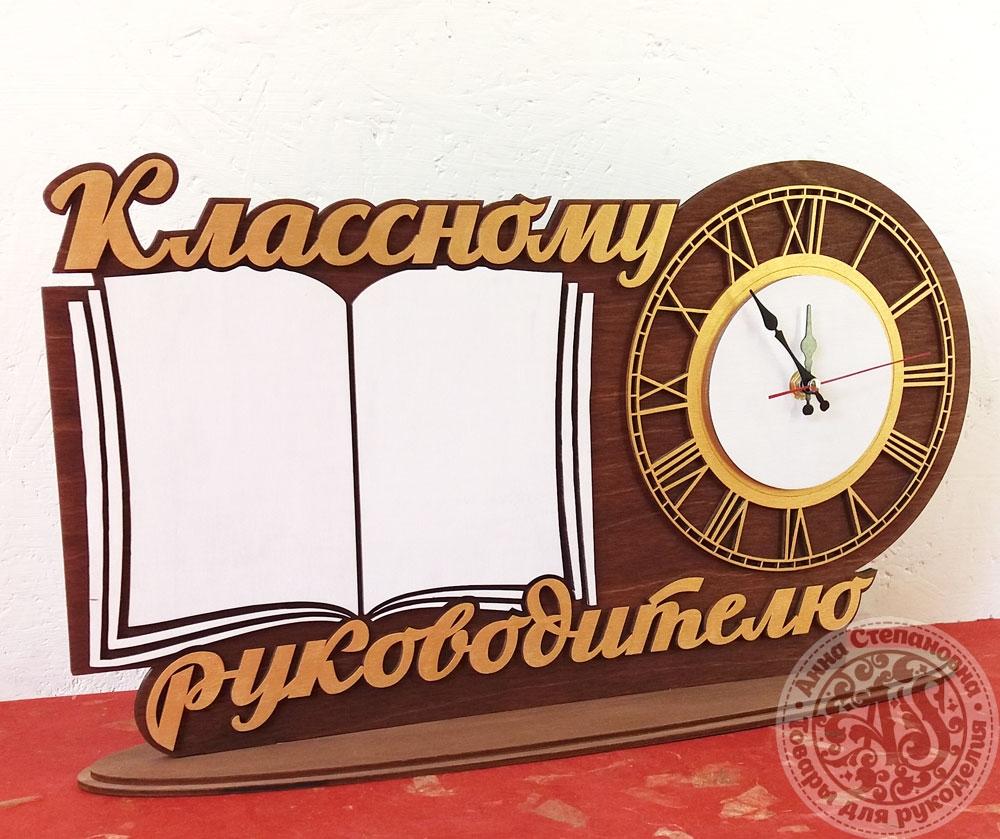 Часы деревянные Классному руководителю