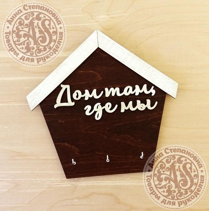 Ключница-домик «Дом там, где мы»
