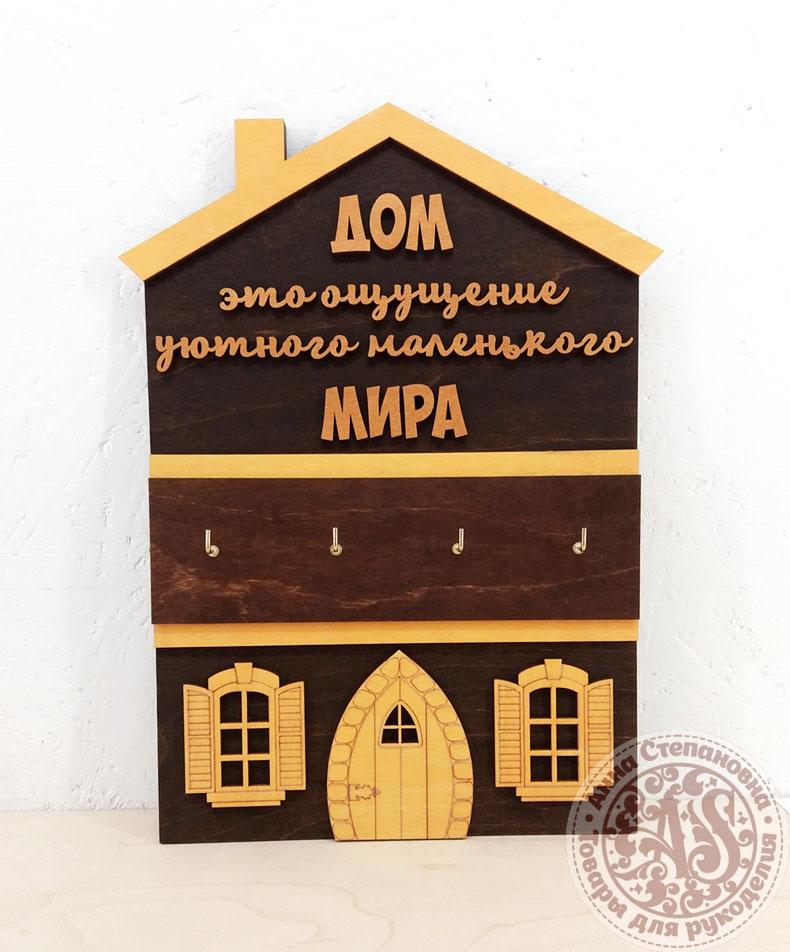 Ключница Домик «Дом - это ощущение...»
