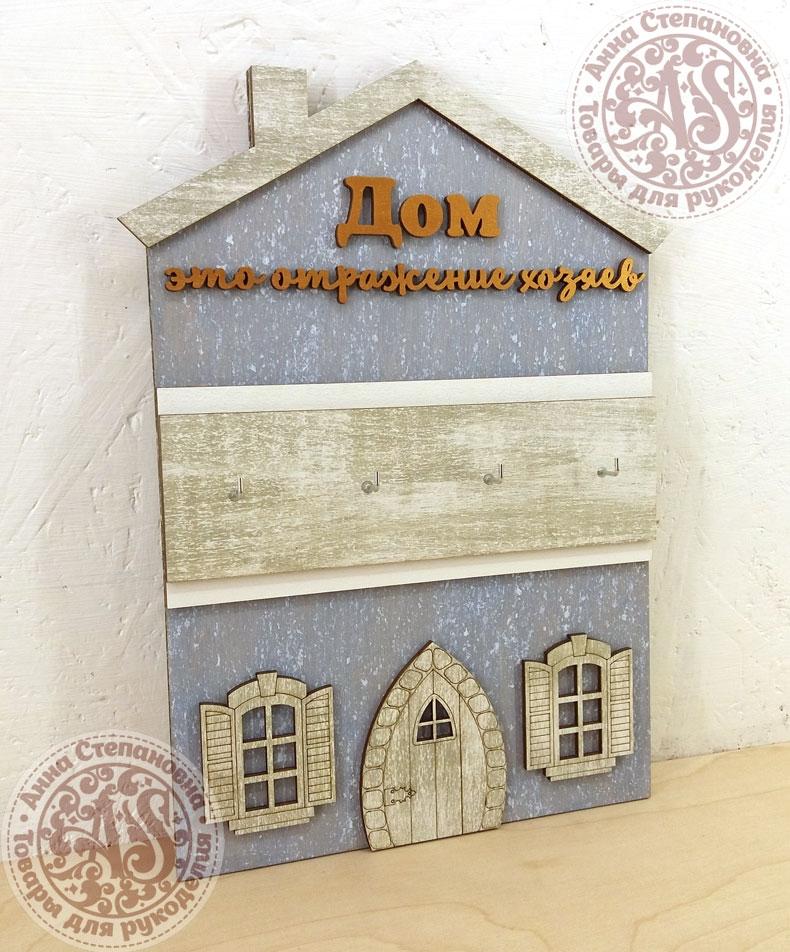 Ключница Ретро домик «Дом - это отражение хозяев»