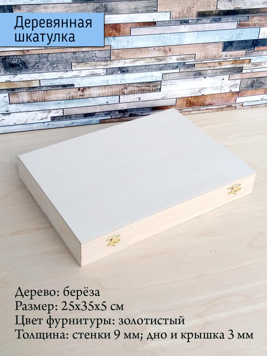 Шкатулка деревянная для документов