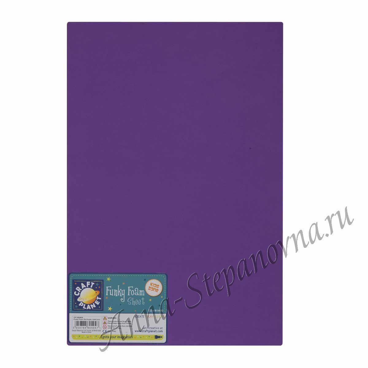 Пенобумага craft foam фиолетовая