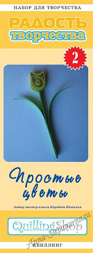 Набор для квиллинга №02: Простые цветы