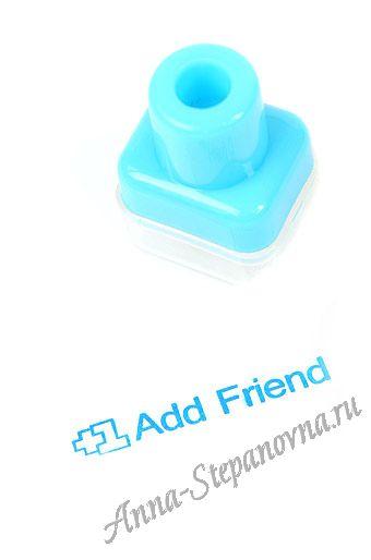 Печать роликовая «+1 Add Friend»