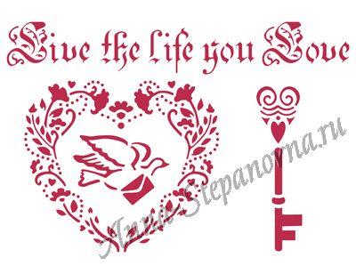 Трафарет «Сердце и ключ»