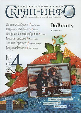 Журнал «СКРАП-ИНФО» №4