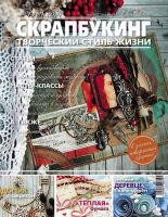 Журнал СКРАПБУКИНГ №14