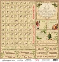 Бумага «Алфавит. Ночь перед Рождеством»