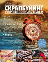 Журнал СКРАПБУКИНГ  №18