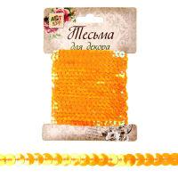 Нить из пайеток «Оранжевая» перламутр