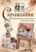 Книга «Скрапбукинг. Оригинальные проекты для всей семьи»